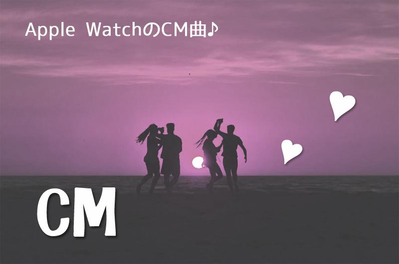 Apple watch CM曲
