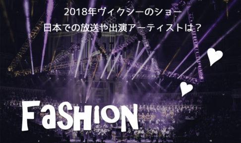 ヴィクトリアズシークレット,2018,ファッションショー