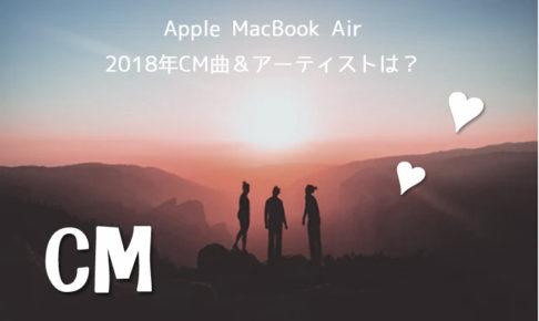 Apple MacBook Air CM曲