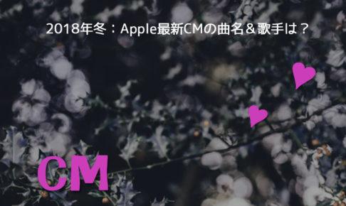 Apple,クリスマス,CM