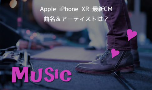 Apple iPhone,CM,曲名,歌手