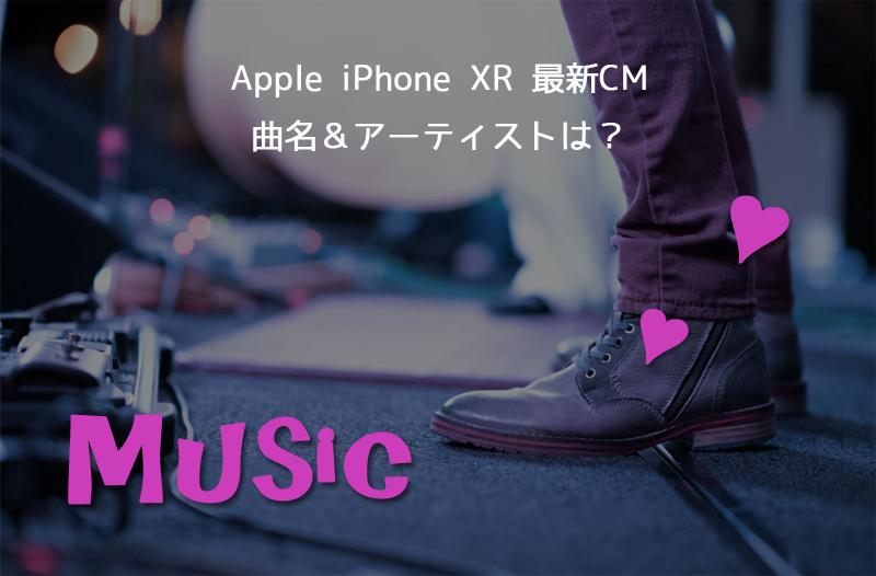 Apple iPhone,CM,曲名,歌手