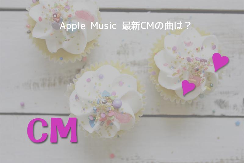 Apple Music,CM曲