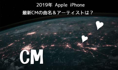 Apple最新CM曲