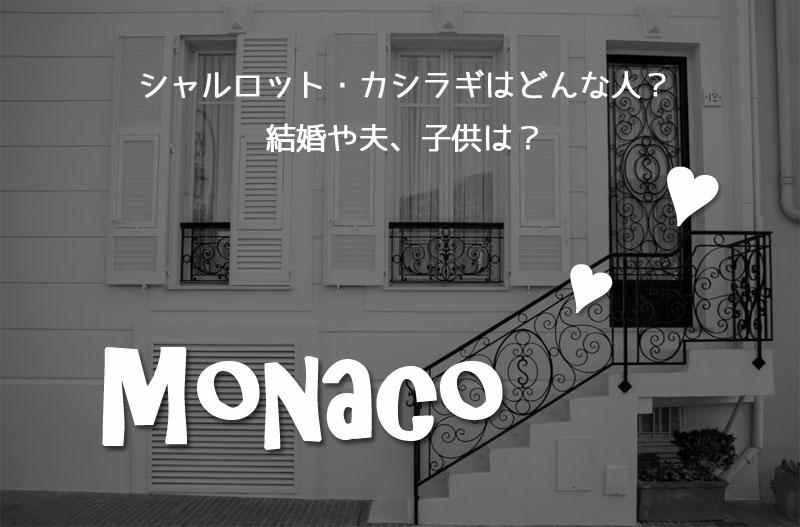 シャルロット・カシラギ,モナコ