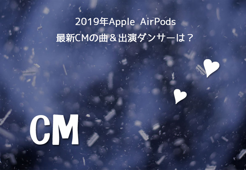 Apple AirPods CM