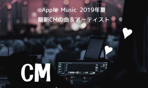 Apple Music CM 曲
