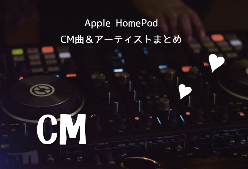 Apple HomePod,CM曲
