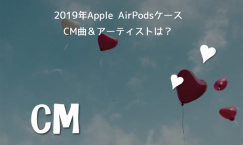 apple airpods CM