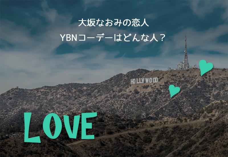 大坂なおみ恋人YBNコーデー