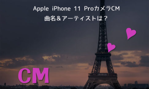 iphone 11 CM曲