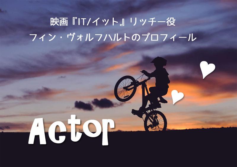 ITリッチー役フィン・ヴォルフハルト