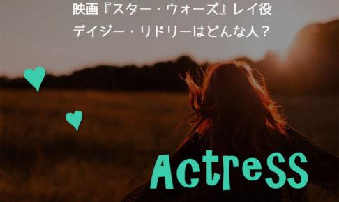 スターウォーズのレイ役デイジー・リドリー
