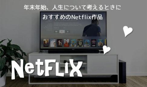 年末年始Netflixおすすめ