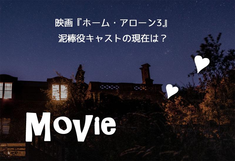 ホームアローン3泥棒役キャスト
