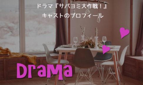 nhkドラマ「サバヨミ大作戦」キャスト