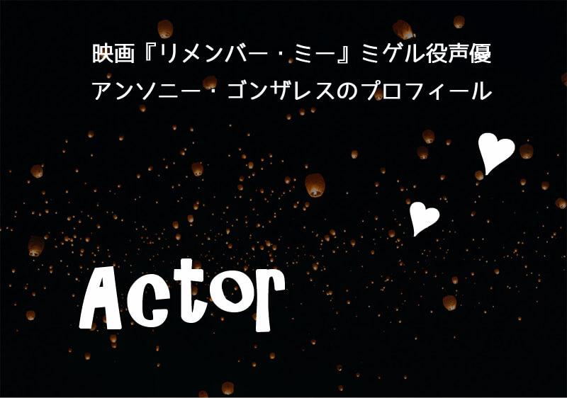 ミー リ 声優 メンバー 『リメンバー・ミー』地上波初放送!声優キャストは?|シネマトゥデイ