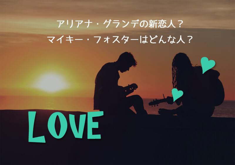 アリアナ・グランデ恋人マイキー・フォスター