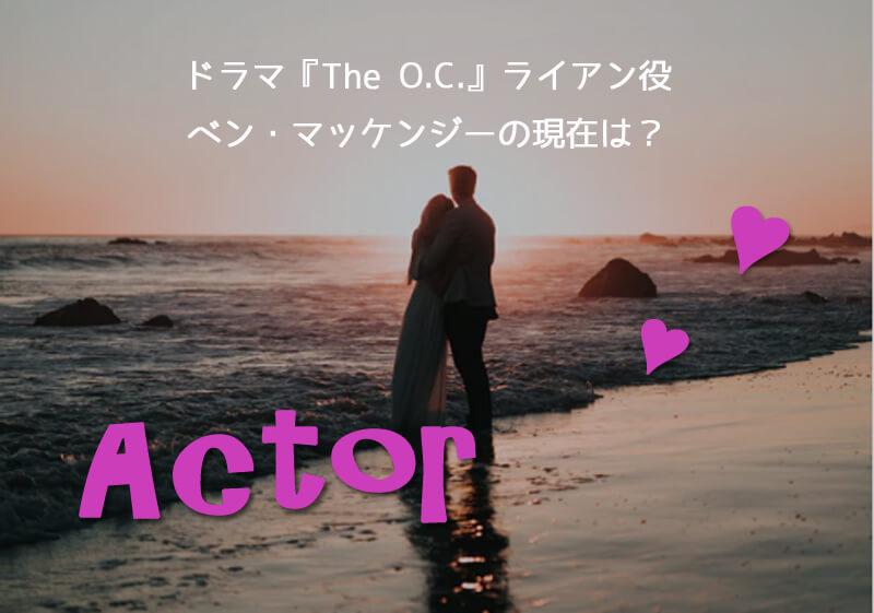 The OCのライアン役ベンジャミン・マッケンジーの現在