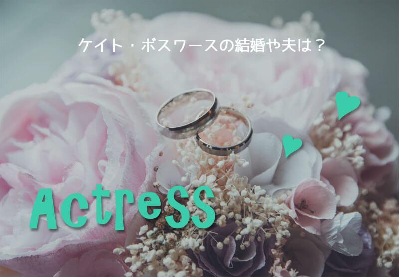 ケイト・ボスワース結婚