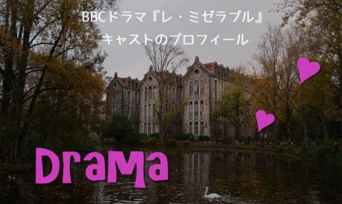 BBCドラマ レ・ミゼラブルのキャスト