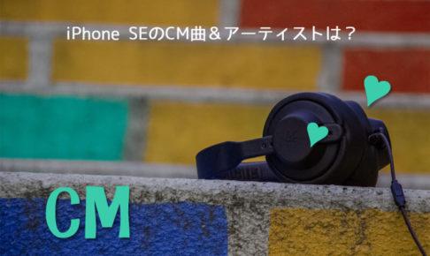 iPhone SEのCM曲