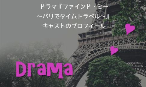 ファインド・ミー 〜パリでタイムトラベル〜 キャスト