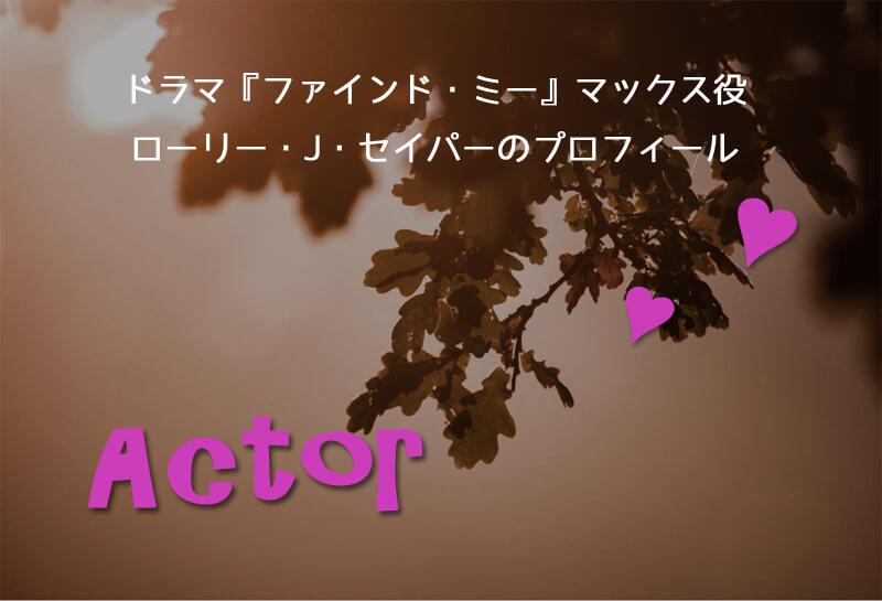 マックス役ローリー・J・セイパー