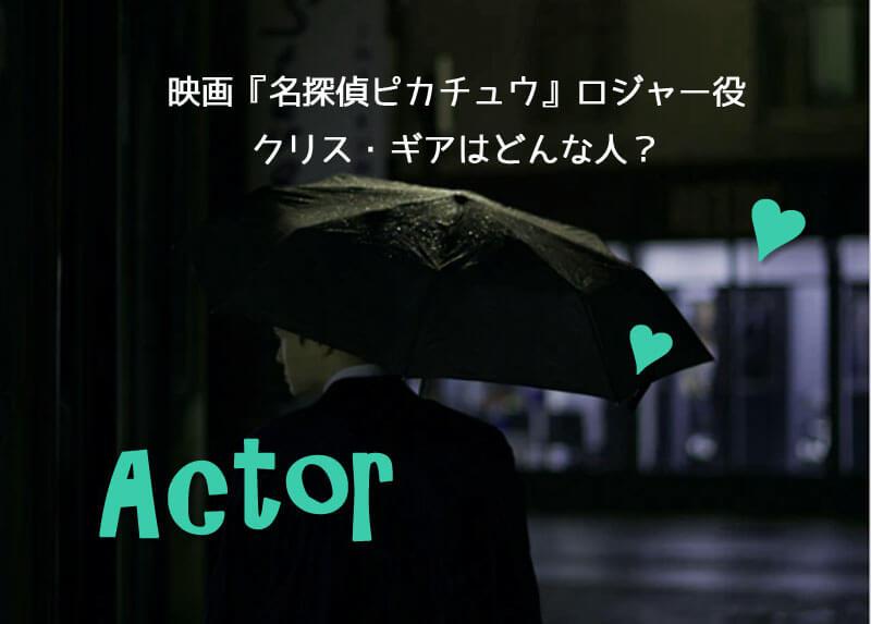 名探偵ピカチュウのロジャー役クリス・ギア