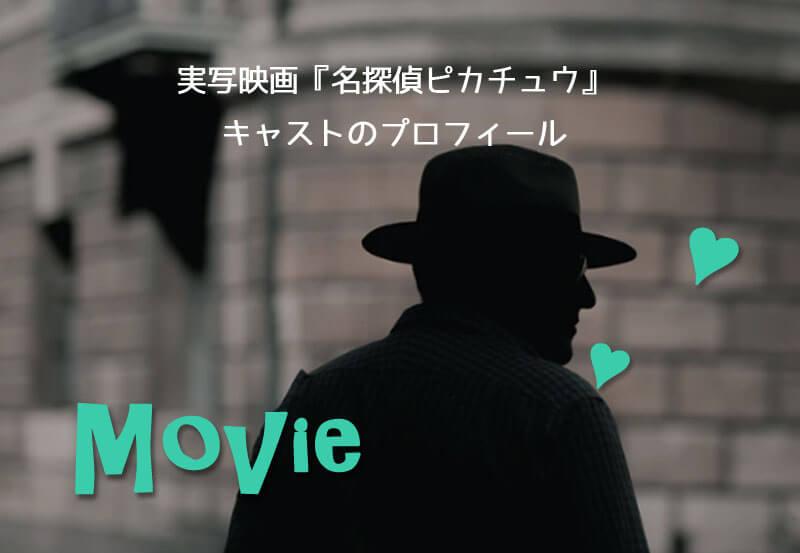 実写映画名探偵ピカチュウのキャスト