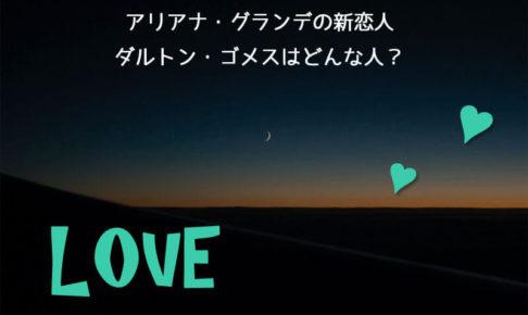 アリアナ・グランデ新恋人ダルトン・ゴメス