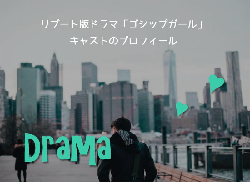 リブート版ドラマ「ゴシップガール」キャスト