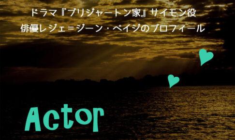 『ブリジャートン家』サイモン役俳優レジェ=ジーン・ペイジのプロフィール