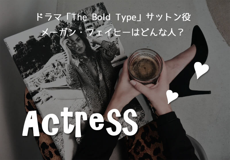 「The Bold Type」サットン役女優メーガン・フェイヒーのプロフィール
