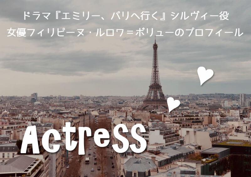 エミリー、パリへ行くシルヴィー役女優女優フィリピーヌ・ルロワ=ボリューのプロフィール