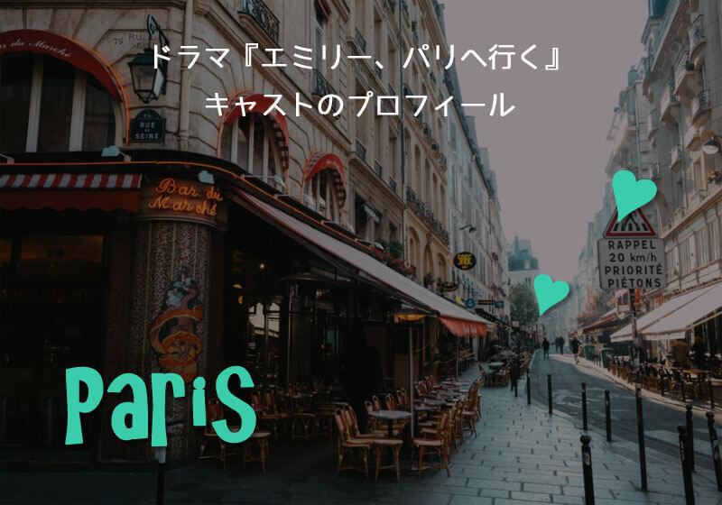 ドラマ『エミリー、パリへ行く』キャストのプロフィール