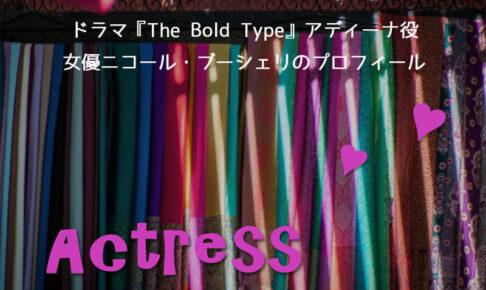 ドラマ「The Bold Type」ニコール・ブーシェリのプロフィール