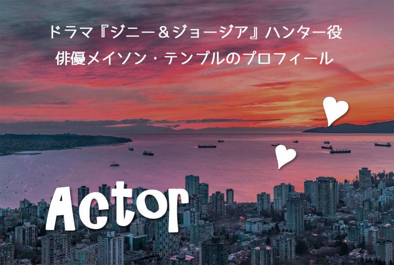 「ジニー&ジョージア」ハンター役俳優メイソン・テンプルのプロフィール