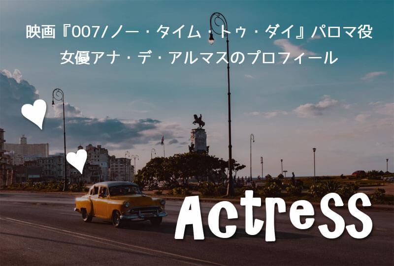 『007/ノー・タイム・トゥ・ダイ』パロマ役女優アナ・デ・アルマス
